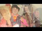 «А у нас гуляночка - 2012))( Гавайская вечеринка) 2013» под музыку :D  - веселая Гавайская ламбада. Picrolla
